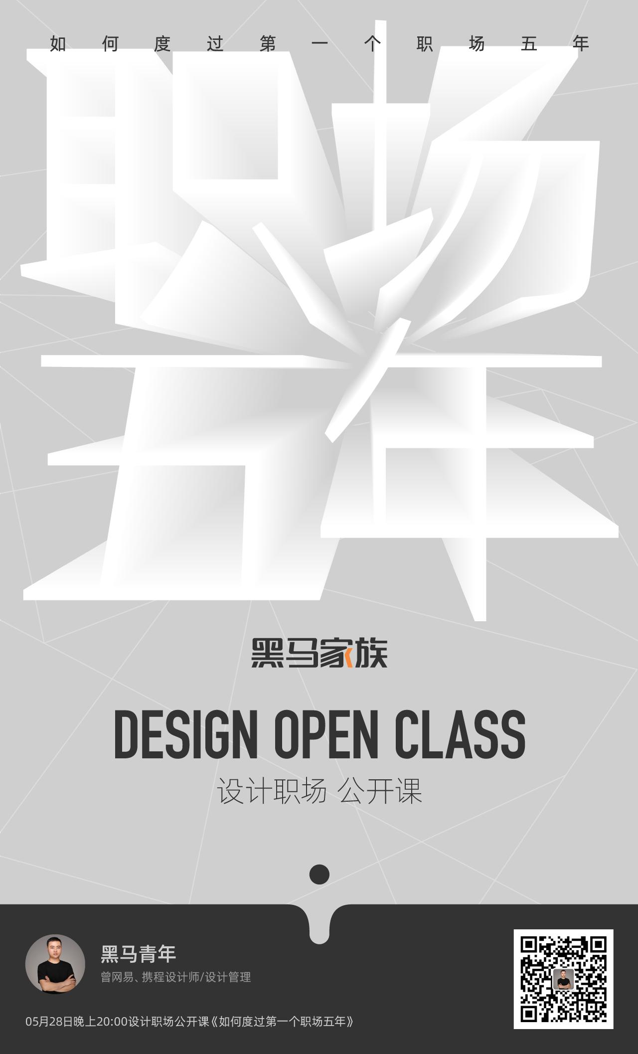 深度空间字体设计.png