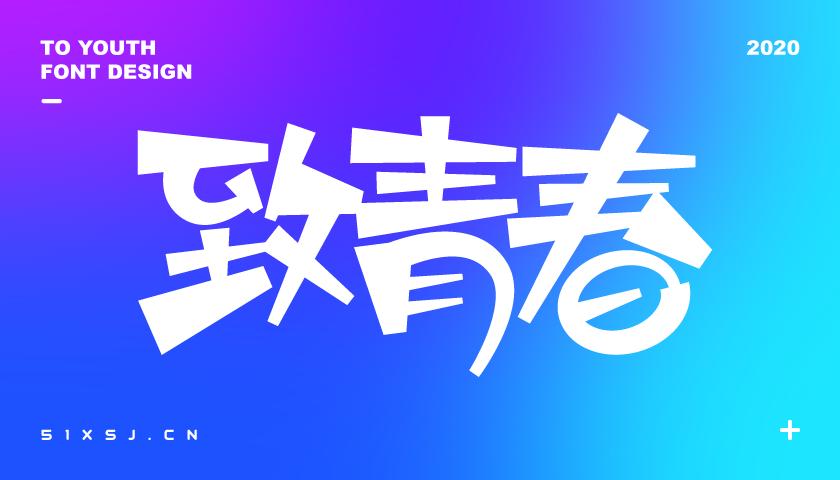 AI手写字体.png
